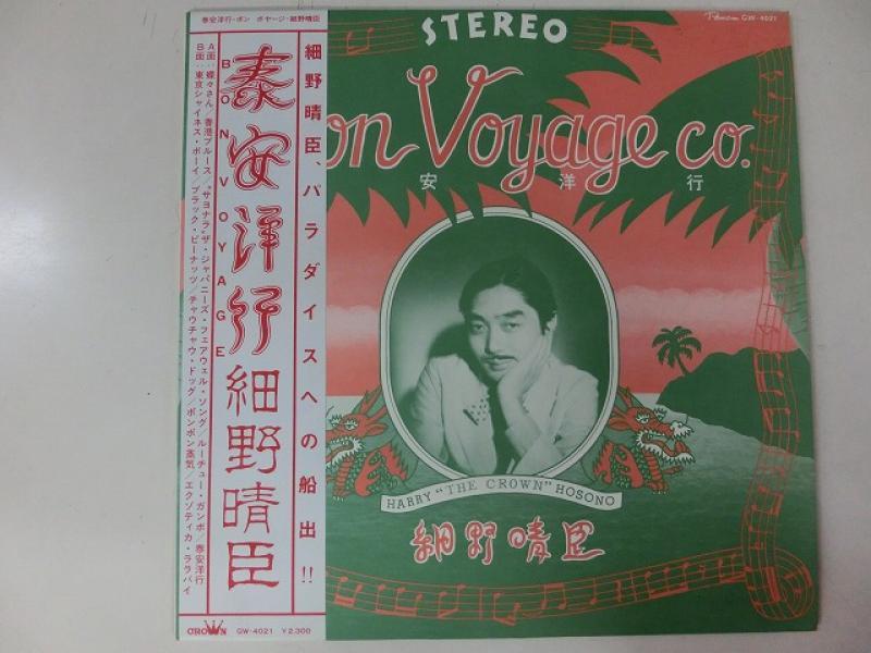 細野晴臣/泰安洋行のLPレコード vinyl LP通販・販売ならサウンドファインダー