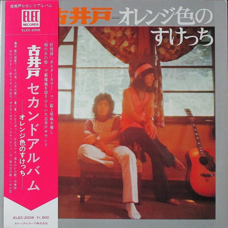 """古井戸/オレンジ色のすけっちのLPレコード通販・販売ならサウンドファインダー"""""""