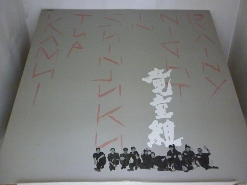 """竜童組/新宿レイニーナイトの12インチレコード通販・販売ならサウンドファインダー"""""""