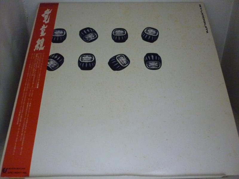 """竜童組/RYUDOGUMIのLPレコード通販・販売ならサウンドファインダー"""""""