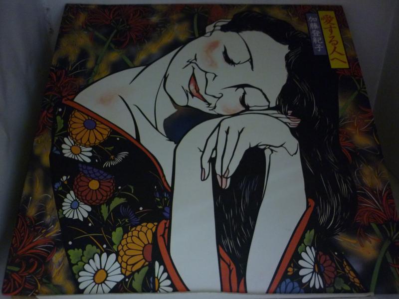 """加藤登紀子/愛する人へのLPレコード通販・販売ならサウンドファインダー"""""""