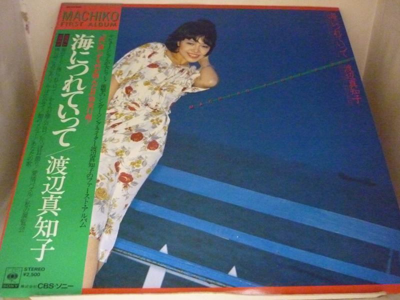 """渡辺真知子/海につれていってのLPレコード通販・販売ならサウンドファインダー"""""""