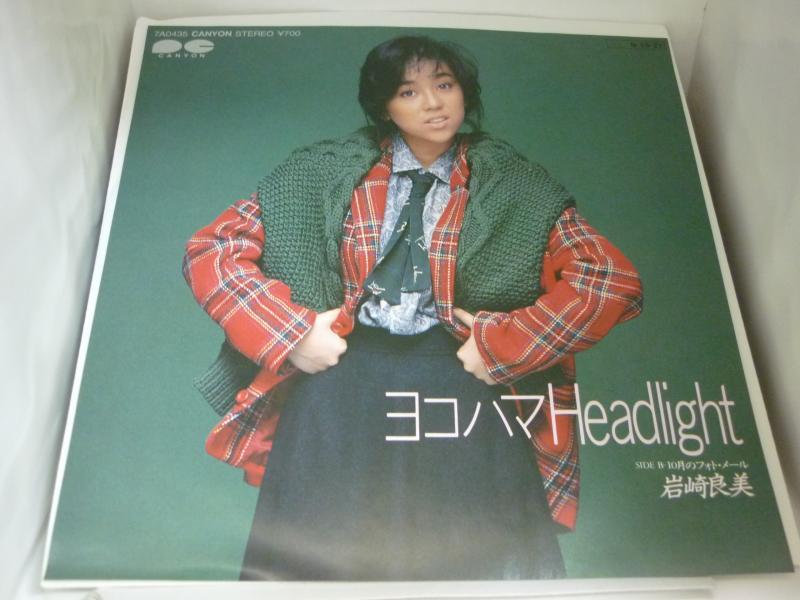 """岩崎良美/ヨコハマHeadlight/10月のフォト・メールの7インチレコード通販・販売ならサウンドファインダー"""""""