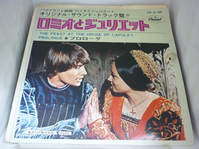 """サントラ/ロミオとジュリエットの7インチレコード通販・販売ならサウンドファインダー"""""""