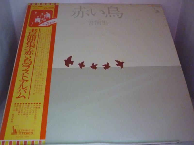 赤い鳥/書簡集