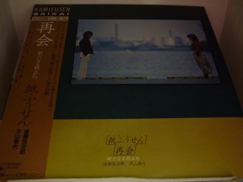 """紙ふうせん/再会~新たなる旅立ちのLPレコード通販・販売ならサウンドファインダー"""""""