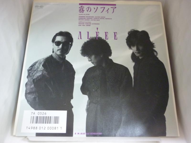 アルフィー/霧のソフィア/BLUE