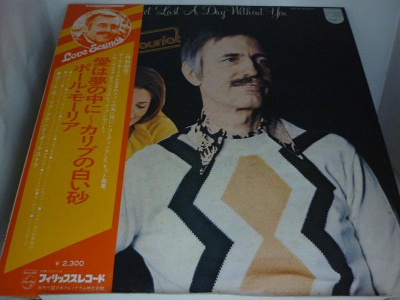 """ポール・モーリア/愛は夢の中に~カリブの白い砂のLPレコード通販・販売ならサウンドファインダー"""""""