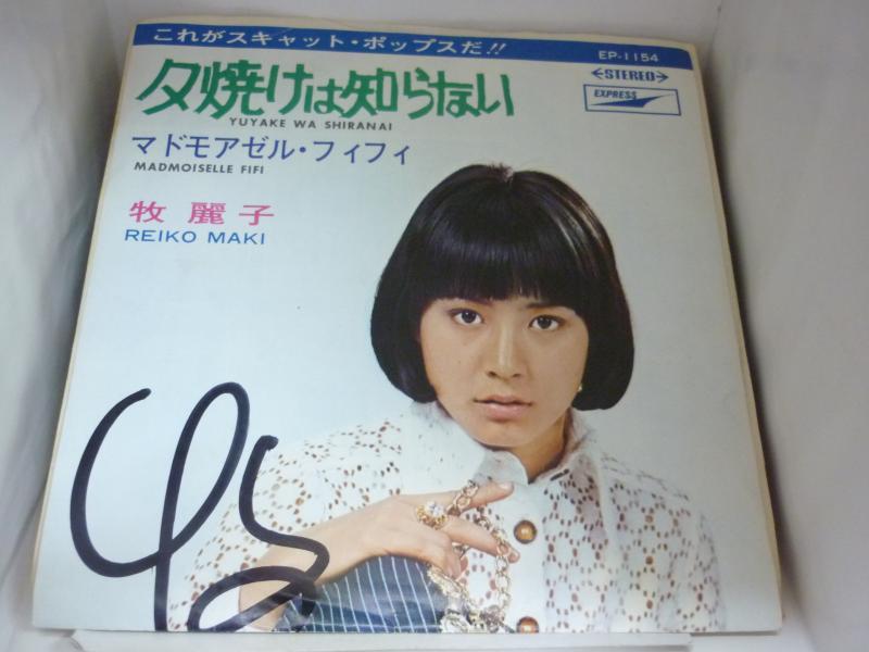 牧麗子/夕焼けは知らない/マドモアゼル・フィフィのシングル盤 vinyl 7inch通販・販売ならサウンドファインダー