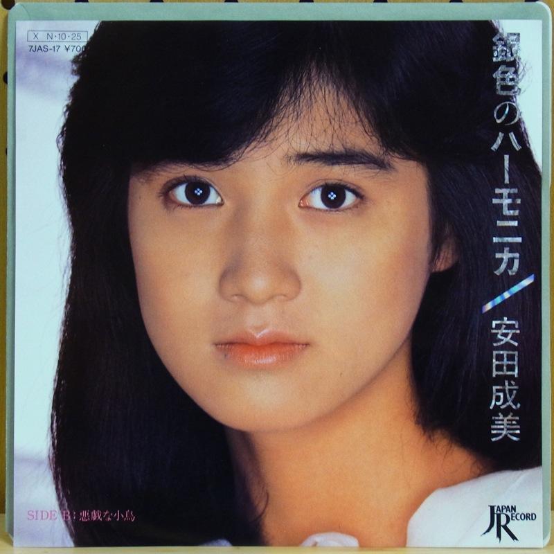 安田成美の画像 p1_31
