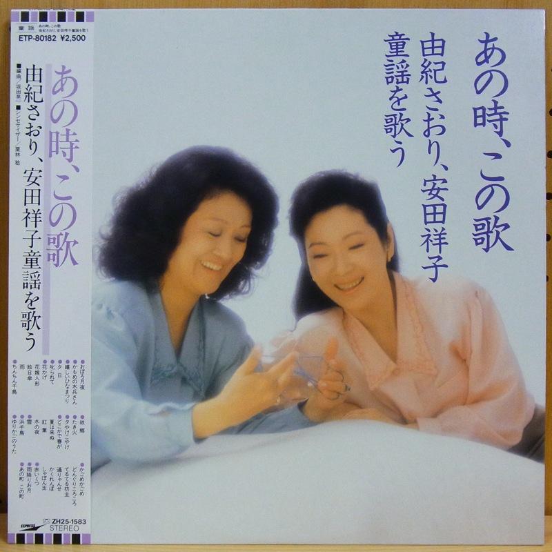 由紀さおり、安田祥子