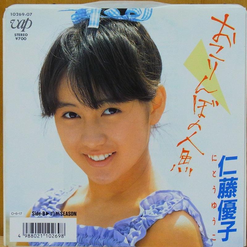 仁藤優子の画像 p1_26