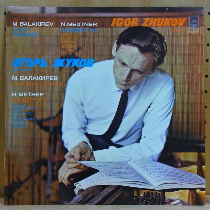 IGOR ZHUKOV - M.BALAKIREV : YOUTH CONCERTO - N.MEDTNER : CONCERTO NO.1 - LP