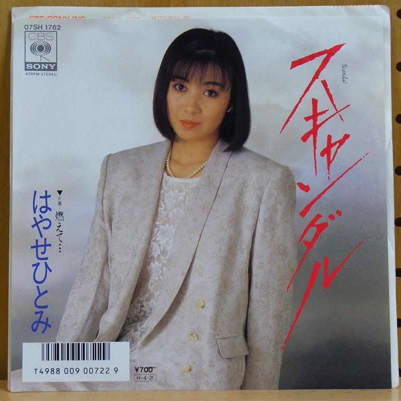 Tohyama Hitomi Human Voice