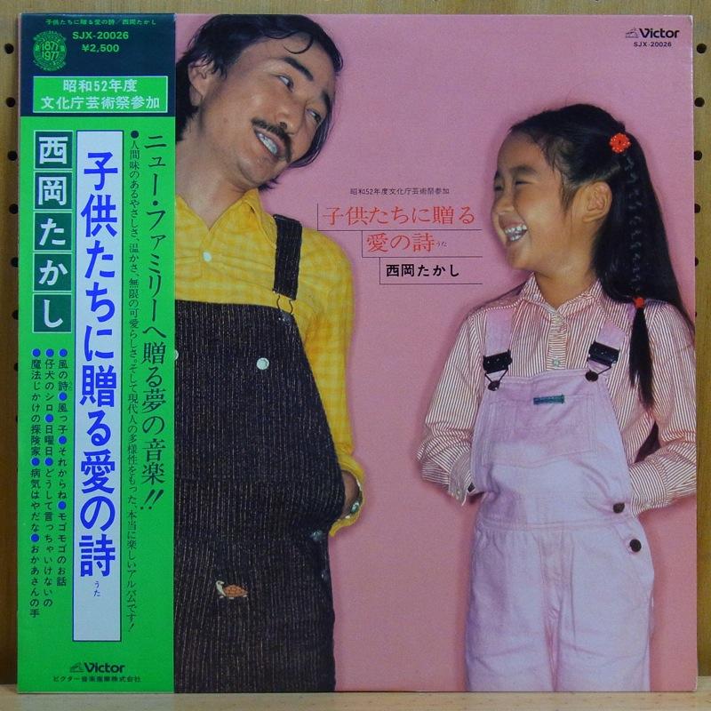 Takashi Nishioka* 西岡たかし - Maninnoki [満員の木]