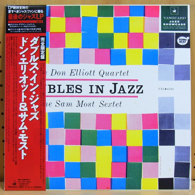 DON ELLIOT QUARTET. THE SAM MOST SEXTET ドン・エリオット&サ - DOUBLE IN JAZZ - LP
