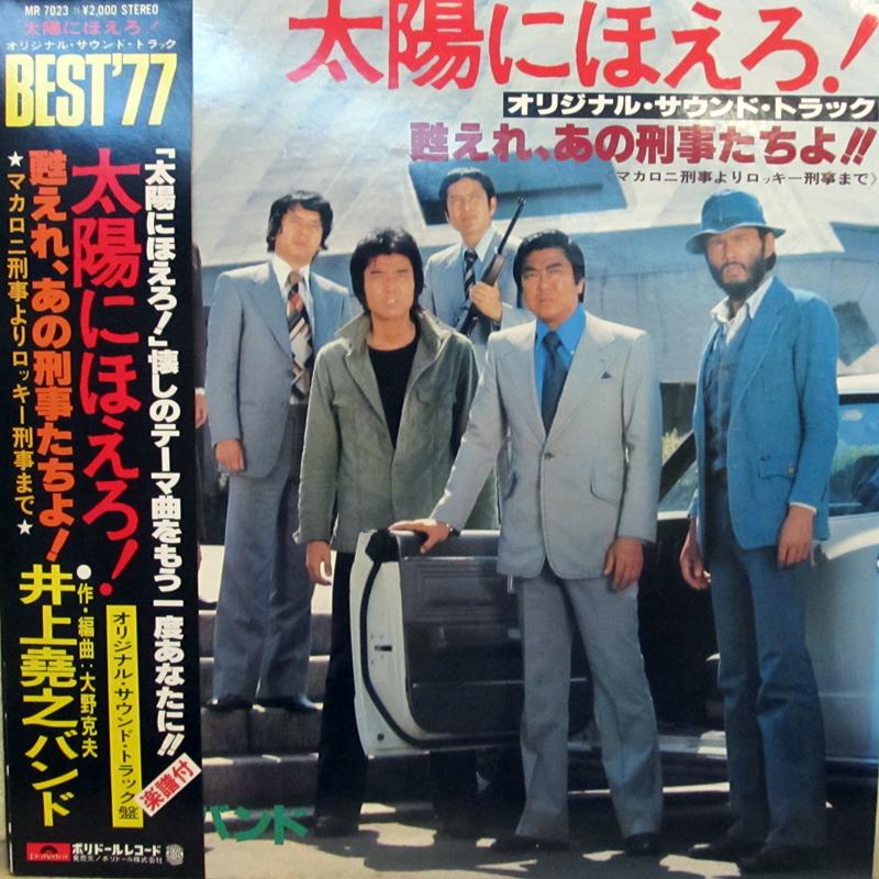 井上堯之バンドの画像 p1_36