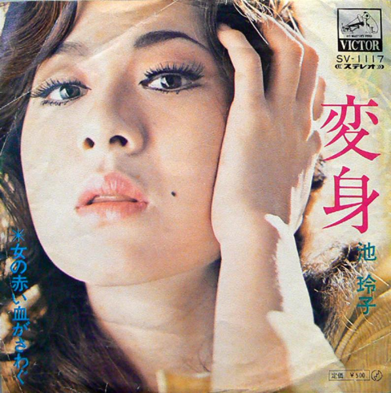 池玲子/変身シングル盤 / 9800Yen 丸山明宏/黒蜥蜴の唄シングル... 歌謡曲シングル盤