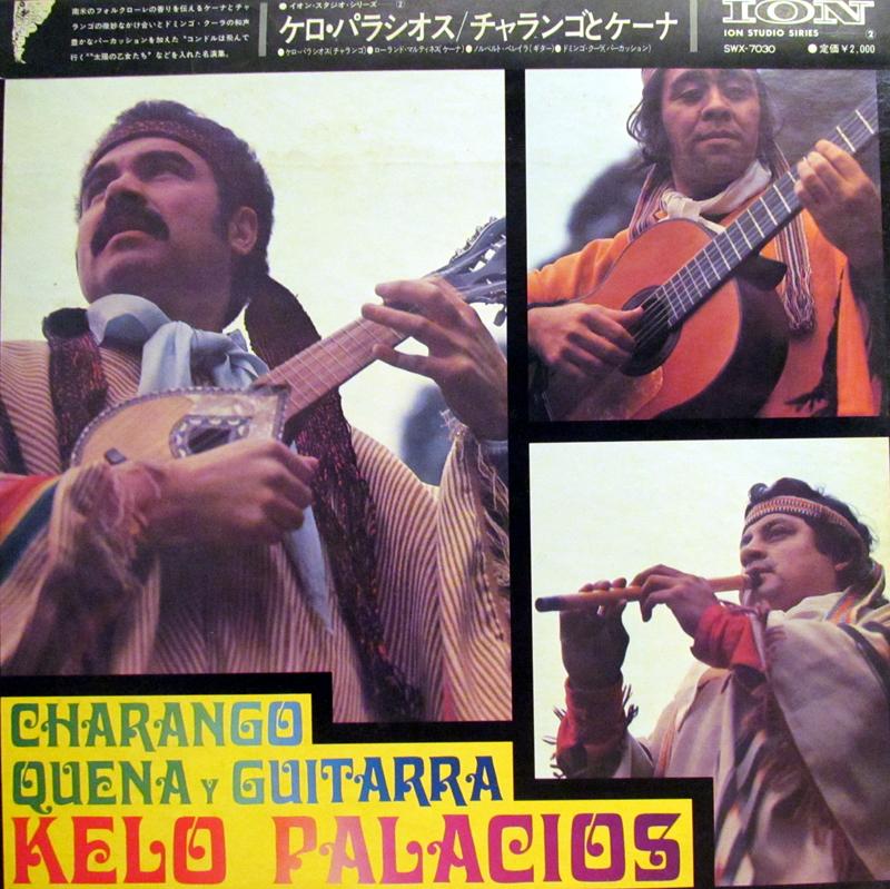 """ケロ・パラシオス/チャランゴとケーナのLPレコード通販・販売ならサウンドファインダー"""""""