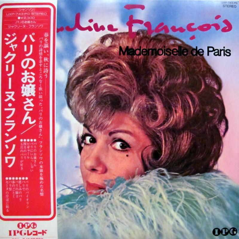 """ジャクリーヌ・フランソワ/パリのお嬢さんのLPレコード通販・販売ならサウンドファインダー"""""""