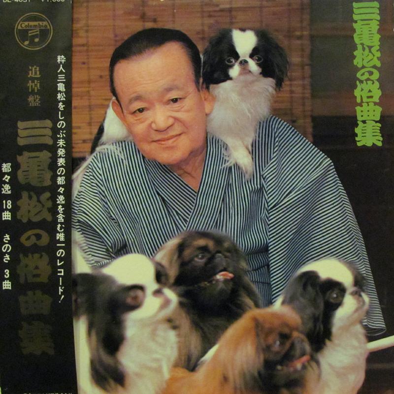 三亀松の俗曲集のLPレコード通販・販売ならサウンドファインダー