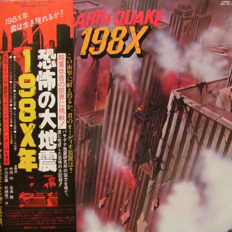 """恐怖の大地震198X年/S.T.のLPレコード通販・販売ならサウンドファインダー"""""""