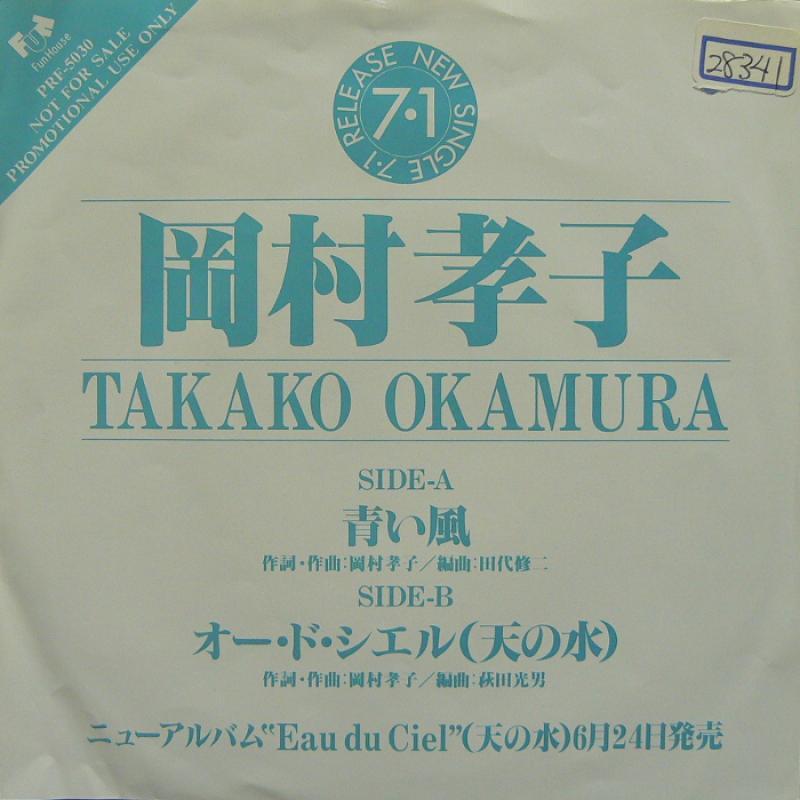 岡村孝子/青い風