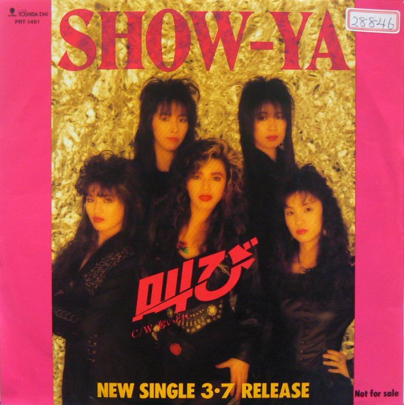 SHOW-YA/叫び