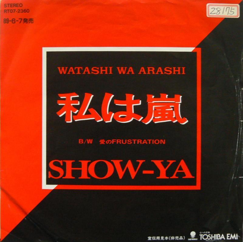 SHOW-YA/私は嵐