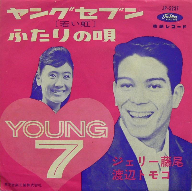 ジェリー藤尾、渡辺トモコ/ヤングセブン(若い虹)/