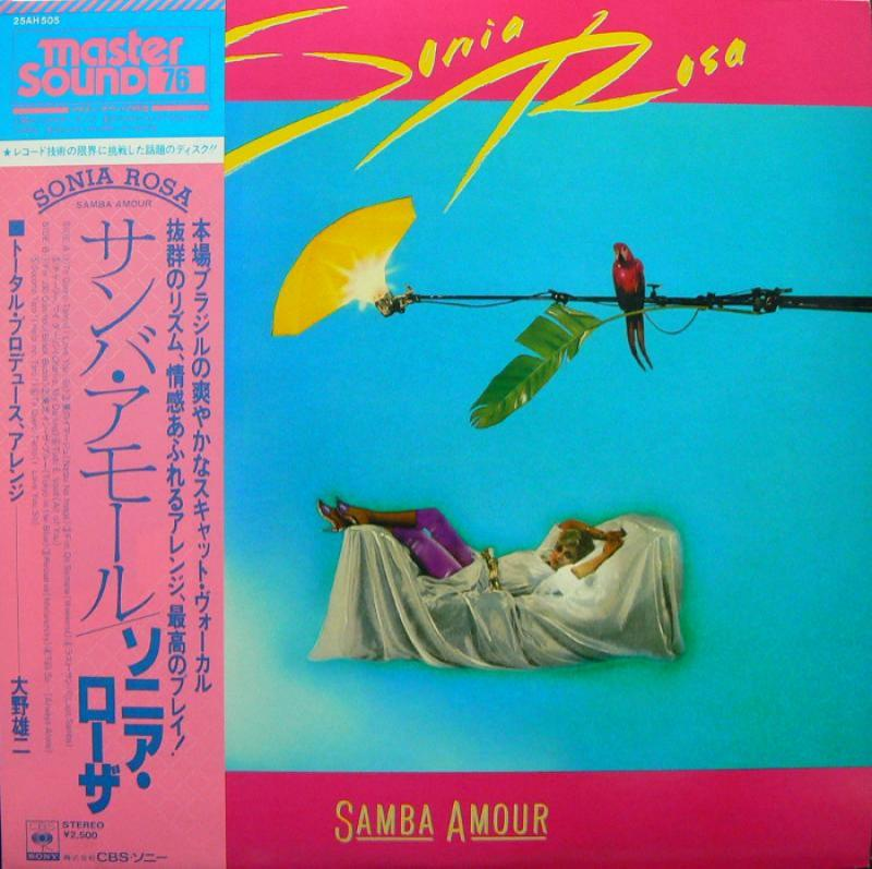 """ソニア・ローザ/サンバ・アモールのLPレコード通販・販売ならサウンドファインダー"""""""