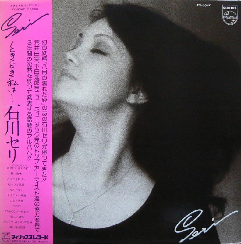 """石川セリ/ときどき私は…のLPレコード通販・販売ならサウンドファインダー"""""""