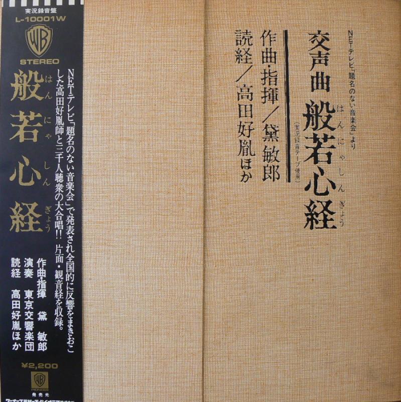 高田好胤/黛敏郎/東京交響楽団/交声曲