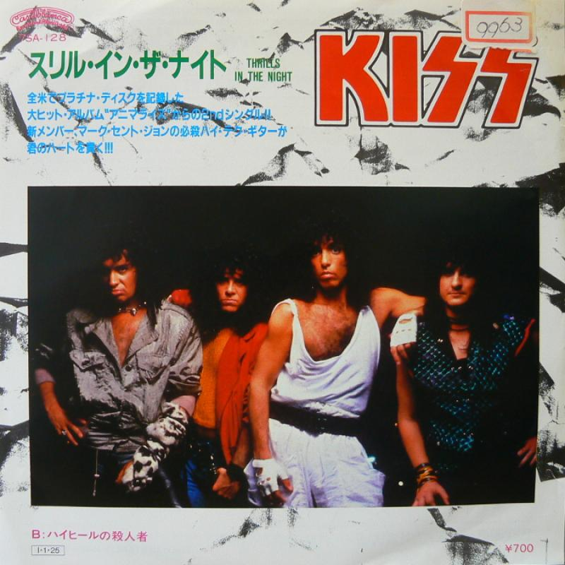 KISS/THRILLS