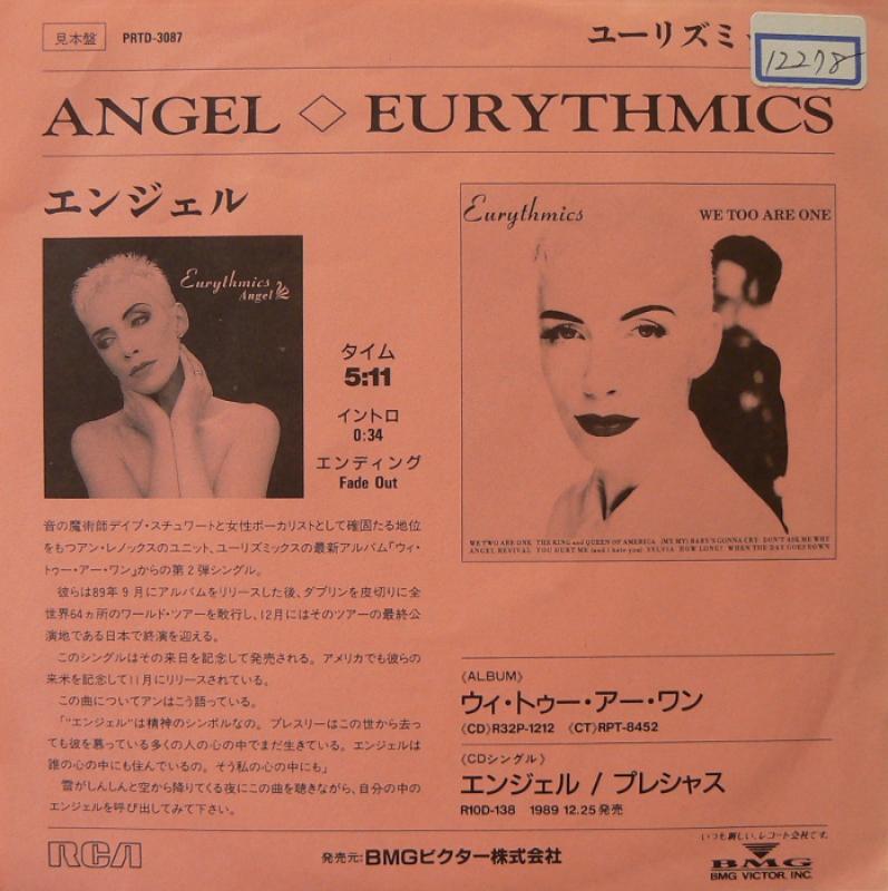 "EURYTHMICS/ANGELの7インチレコード通販・販売ならサウンドファインダー"""