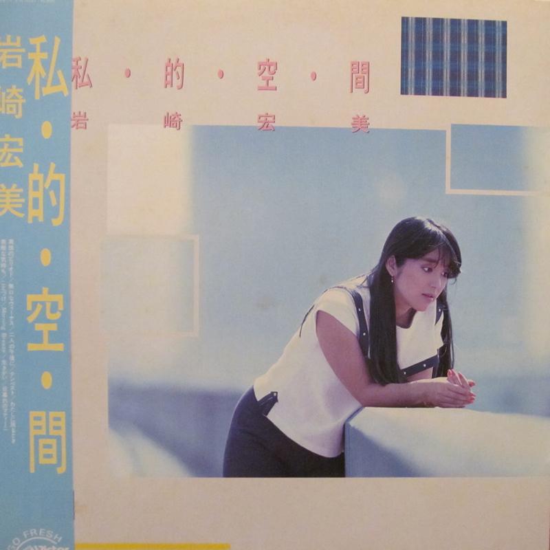 """岩崎宏美/私・的・空・間のLPレコード通販・販売ならサウンドファインダー"""""""