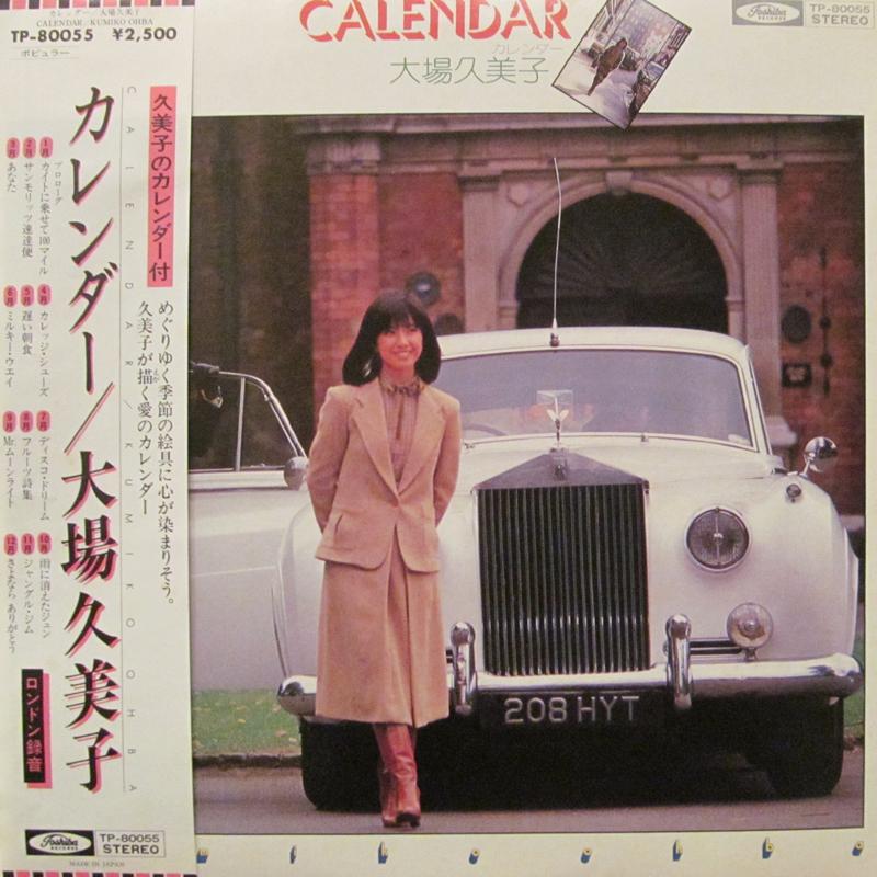 """大場久美子/カレンダーのLPレコード通販・販売ならサウンドファインダー"""""""