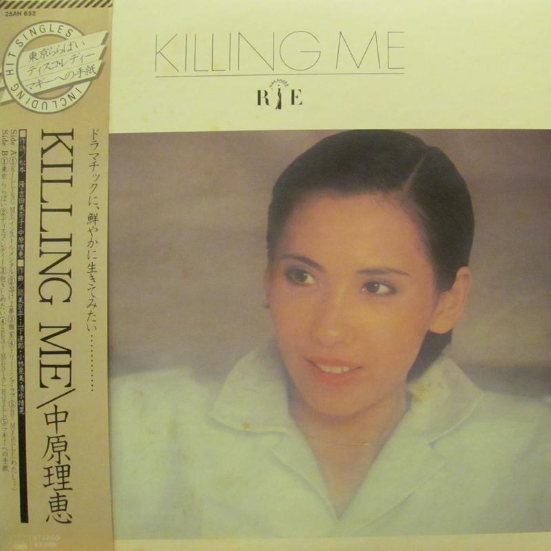 中原理恵/KILLING