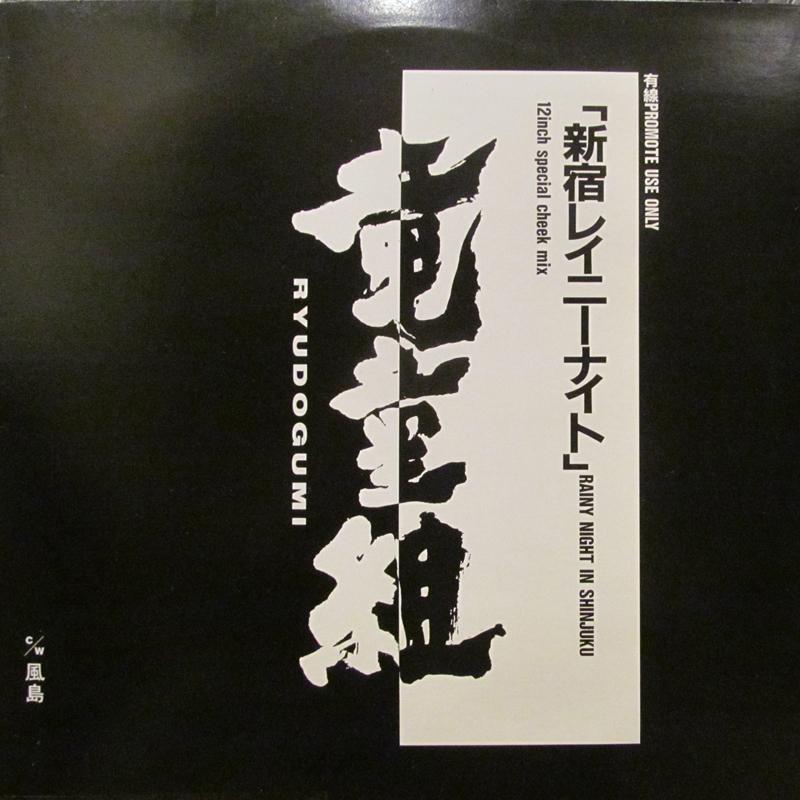 """竜童組/新宿レイニーナイトのLPレコード通販・販売ならサウンドファインダー"""""""