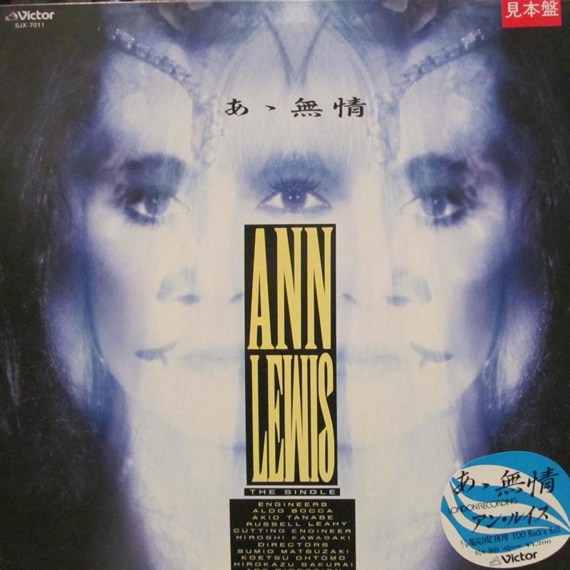 """アン・ルイス/ああ無情のLPレコード通販・販売ならサウンドファインダー"""""""