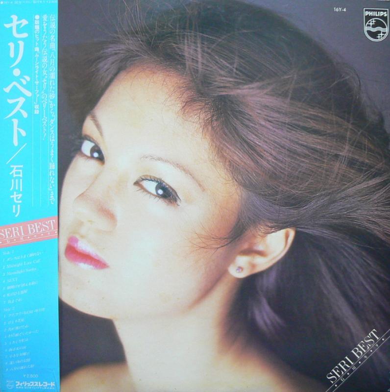 """石川セリ/セリ・ベストのLPレコード通販・販売ならサウンドファインダー"""""""