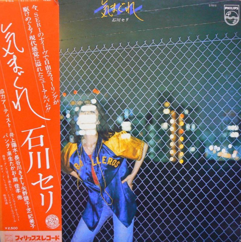 """石川セリ/気まぐれのLPレコード通販・販売ならサウンドファインダー"""""""
