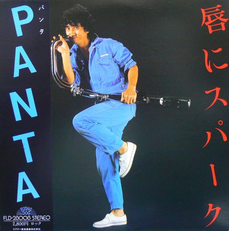 """PANTA/唇にスパークのLPレコード通販・販売ならサウンドファインダー"""""""