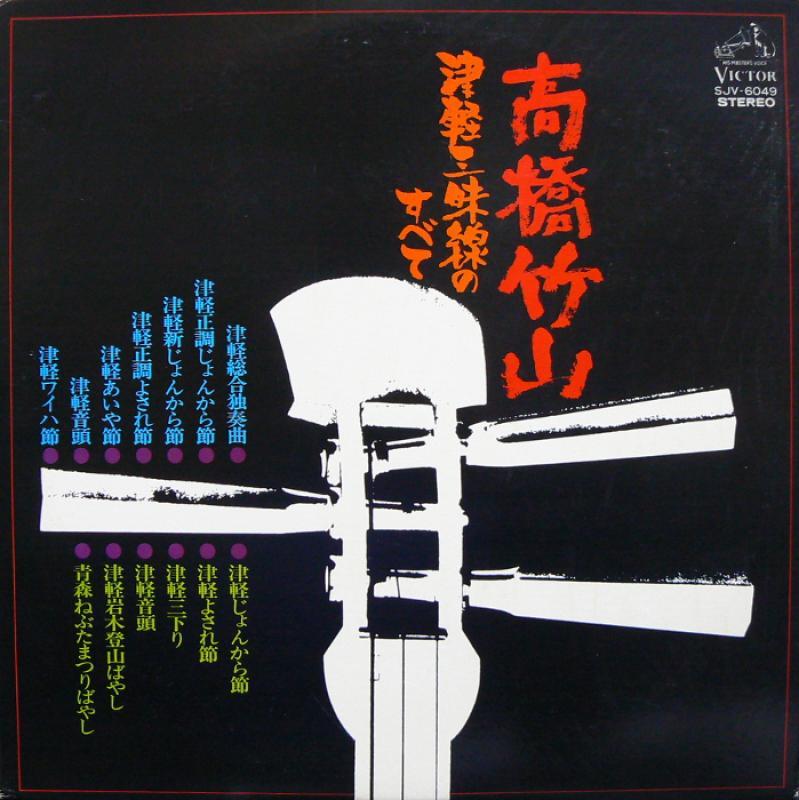 """高橋竹山/津軽三味線のすべてのLPレコード通販・販売ならサウンドファインダー"""""""