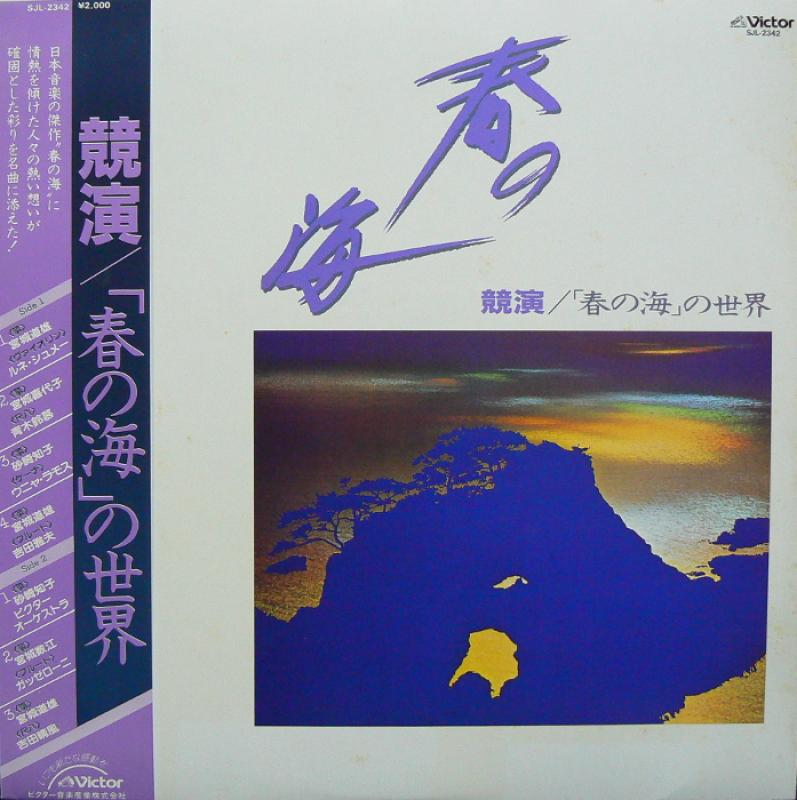 "V.A./競演/「春の海」の世界のLPレコード通販・販売ならサウンドファインダー"""