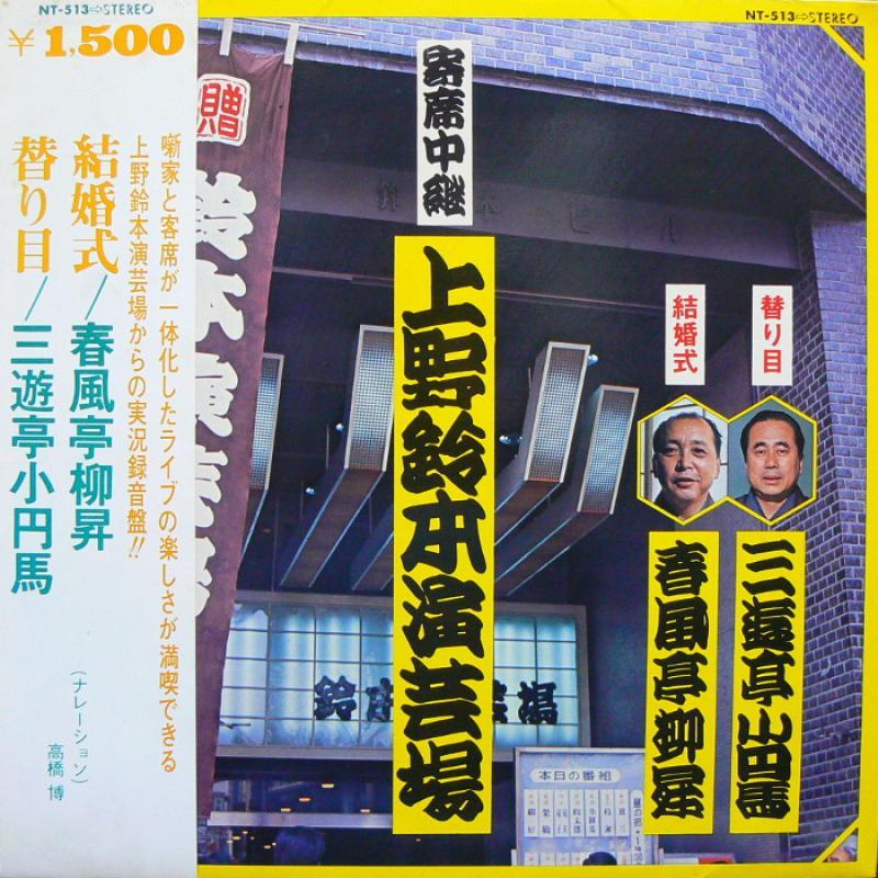 春風亭柳昇/三遊亭小円馬/寄席中継―上野鈴本演芸場