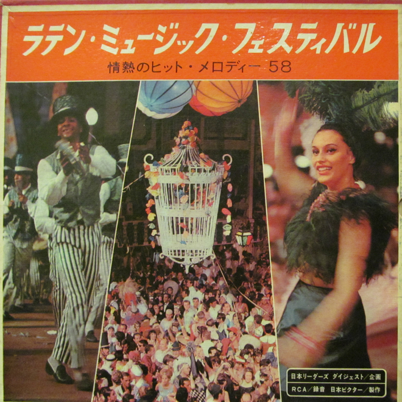 """V.A./ラテンミュージックフェスティバルのLPレコード通販・販売ならサウンドファインダー"""""""
