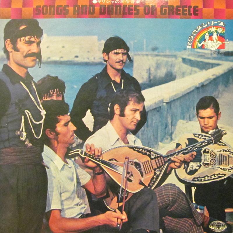 """ゾラ・ストラトゥ・ギリシャ舞踏団/ギリシャの民族音楽のLPレコード通販・販売ならサウンドファインダー"""""""