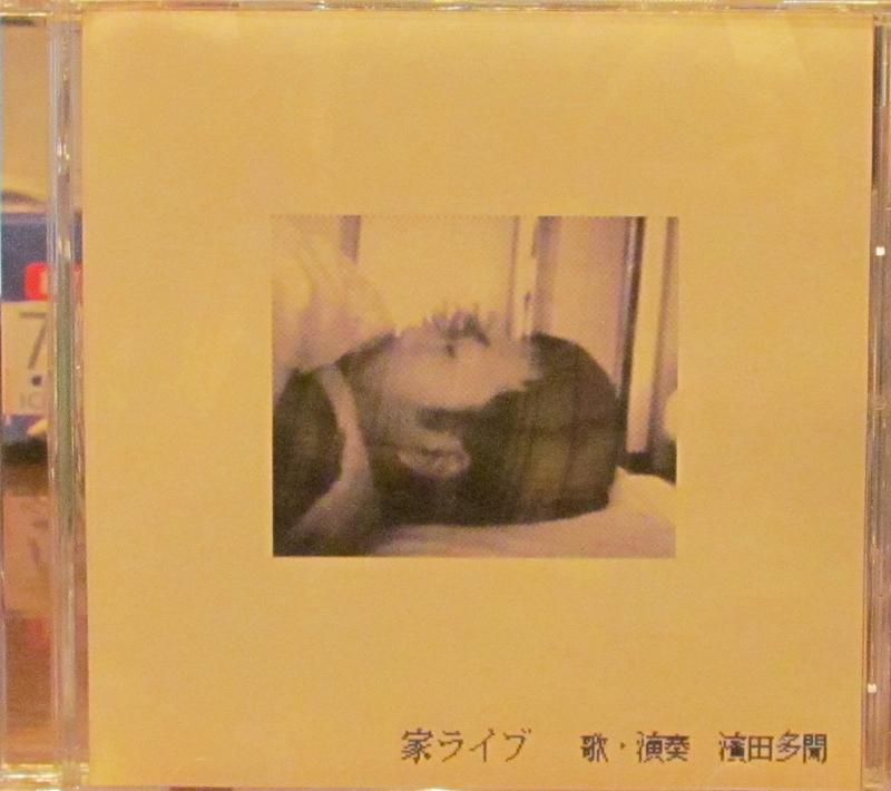 """濱田多聞/家ライブのCD通販・販売ならサウンドファインダー"""""""