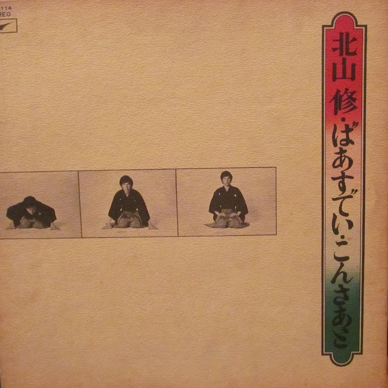 """北山修/ばあすでい・こんさあとのLPレコード通販・販売ならサウンドファインダー"""""""